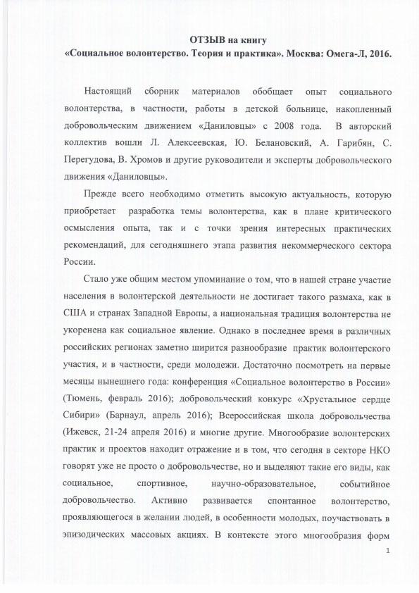 2016 Отзыв на книгу - Мерсиянова И.В., Иванова Н