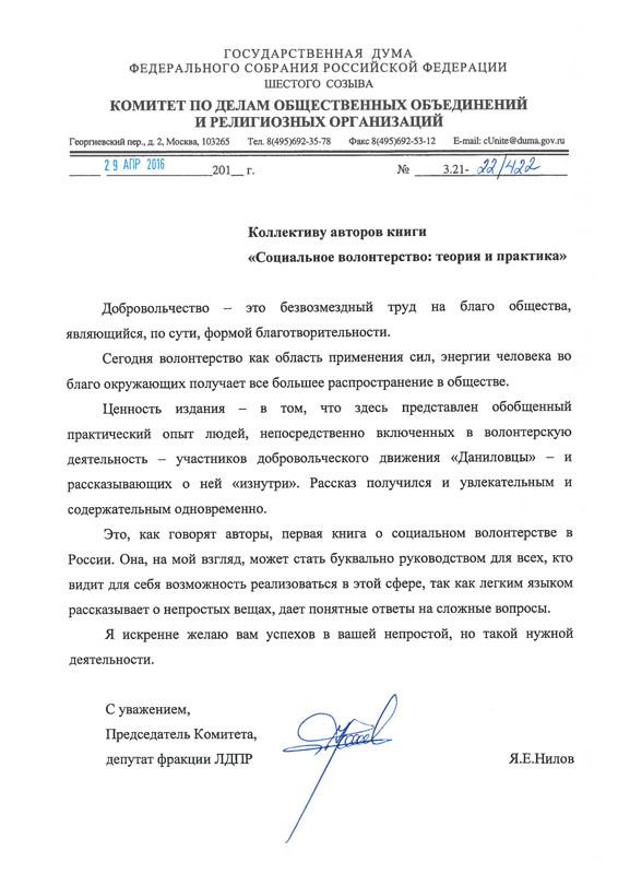от Депутата Нилова