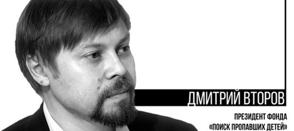 """Семинар """"Поиск пропавших людей силами волонтеров"""""""