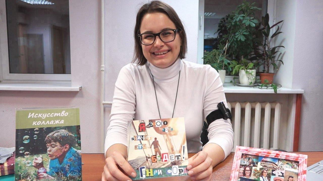 Анастасия Коломина-Как сделать коллаж из макулатуры с детьми. Мастер-класс для волонтёров