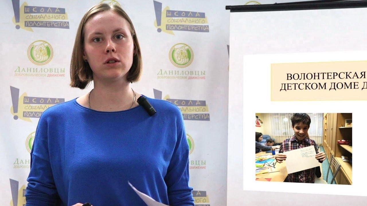 Ядвига Долгих-Запускаем волонтёрскую группу с нуля в детском доме для особых детей