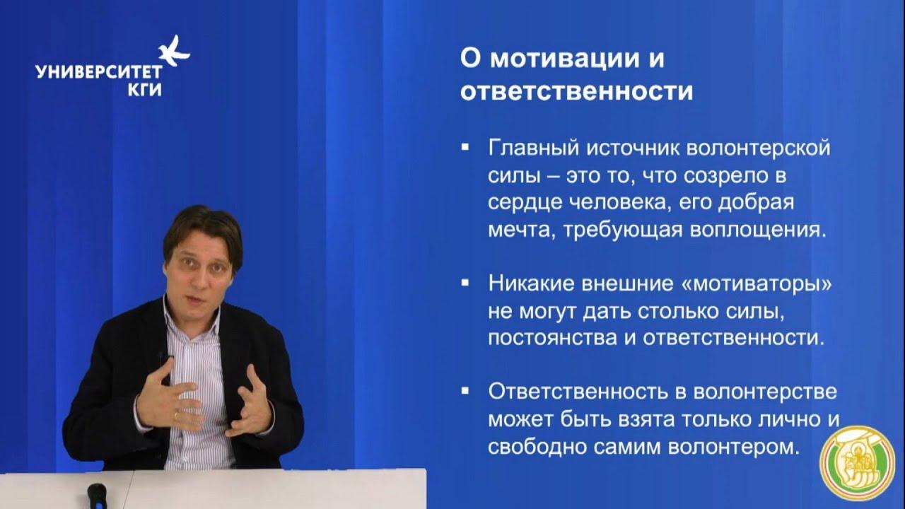 Юрий Белановский-Что такое волонтёрский центр и как его создать?