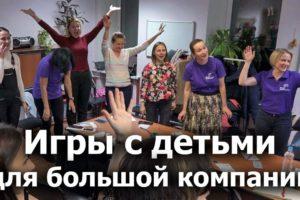 Анастасия Коломина-Игры с детьми для большой компании. Тренинг для волонтёров