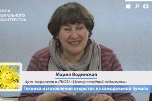20151208 Водинская-Мастер-класс-avatar-02