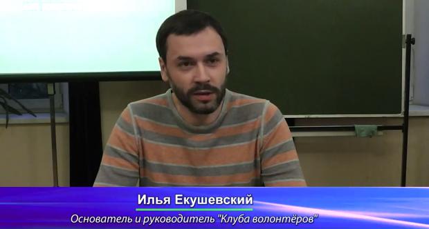 Илья Екушевский