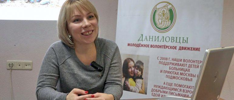 Ольга Краева Организация волонтёрской работы в благотворительном фонде «Подари жизнь»