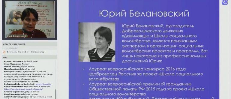 Юрий Белановский-Как построить долгосрочные отношения с волонтёрами?