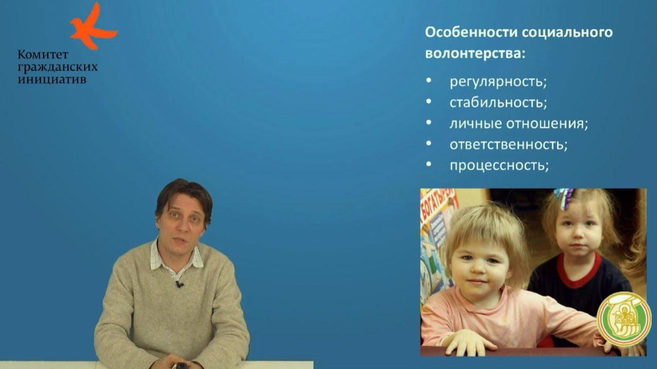 Юрий Белановский-Эффективная работа с волонтёрами. Методология решения разных практических задач