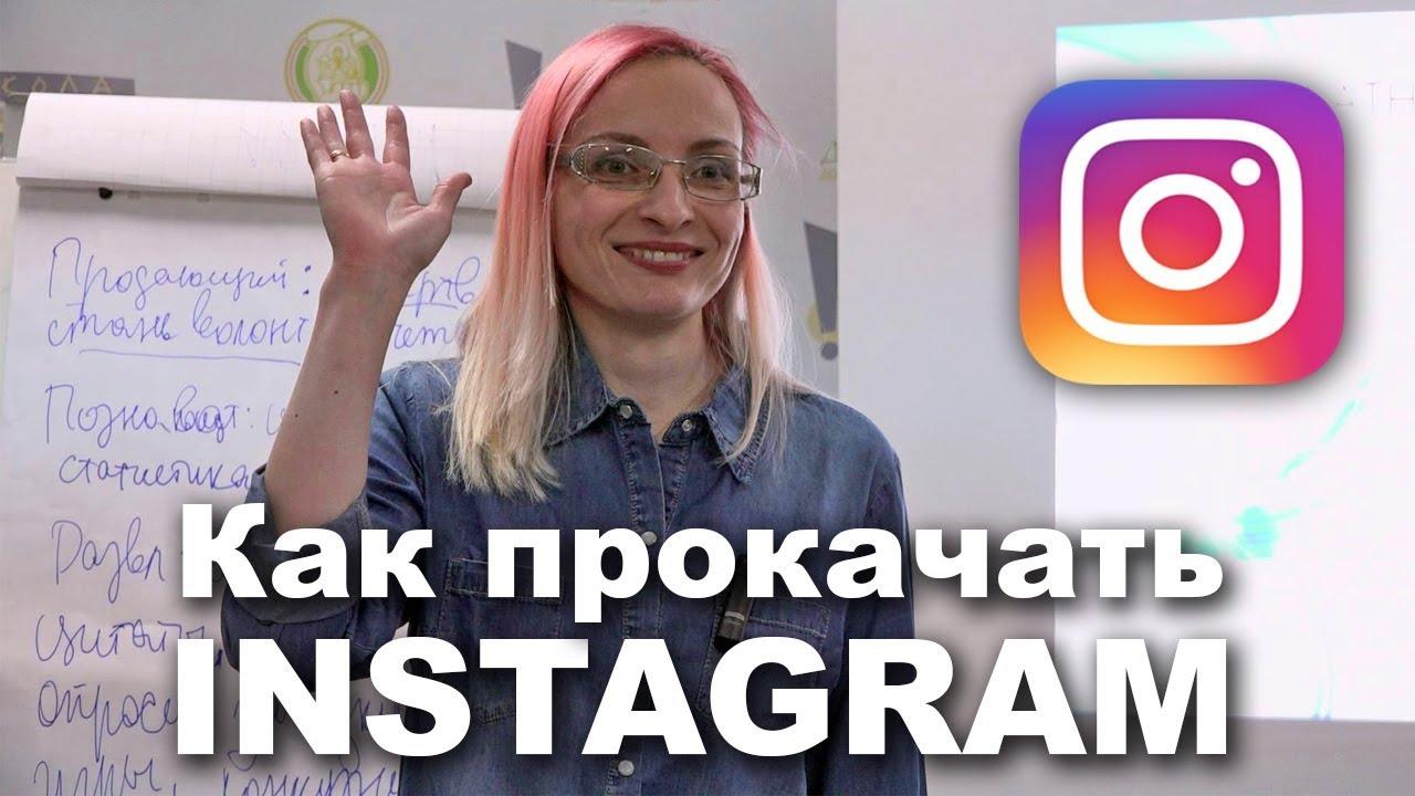 Как бесплатно прокачать раскрутить продвинуть волонтёрскую организацию НКО в Instagram
