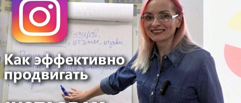 Анастасия Ярмош-Как эффективно продвигать аккаунты в Инстаграм. Мастер-класс для волонтёров