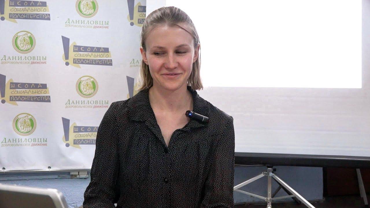 Мария Ильченко-Организация волонтёрской работы в семьях. Опыт Фонда «Живи сейчас»