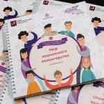 Мир социального волонтерства. Еще одна книга об опыте Даниловцев