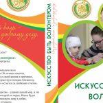 Книга - ИСКУССТВО БЫТЬ ВОЛОНТЕРОМ