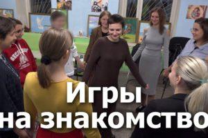 Тренинг для волонтёров «Игры на знакомство» Лидия Алексеевская & Анастасия Коломина