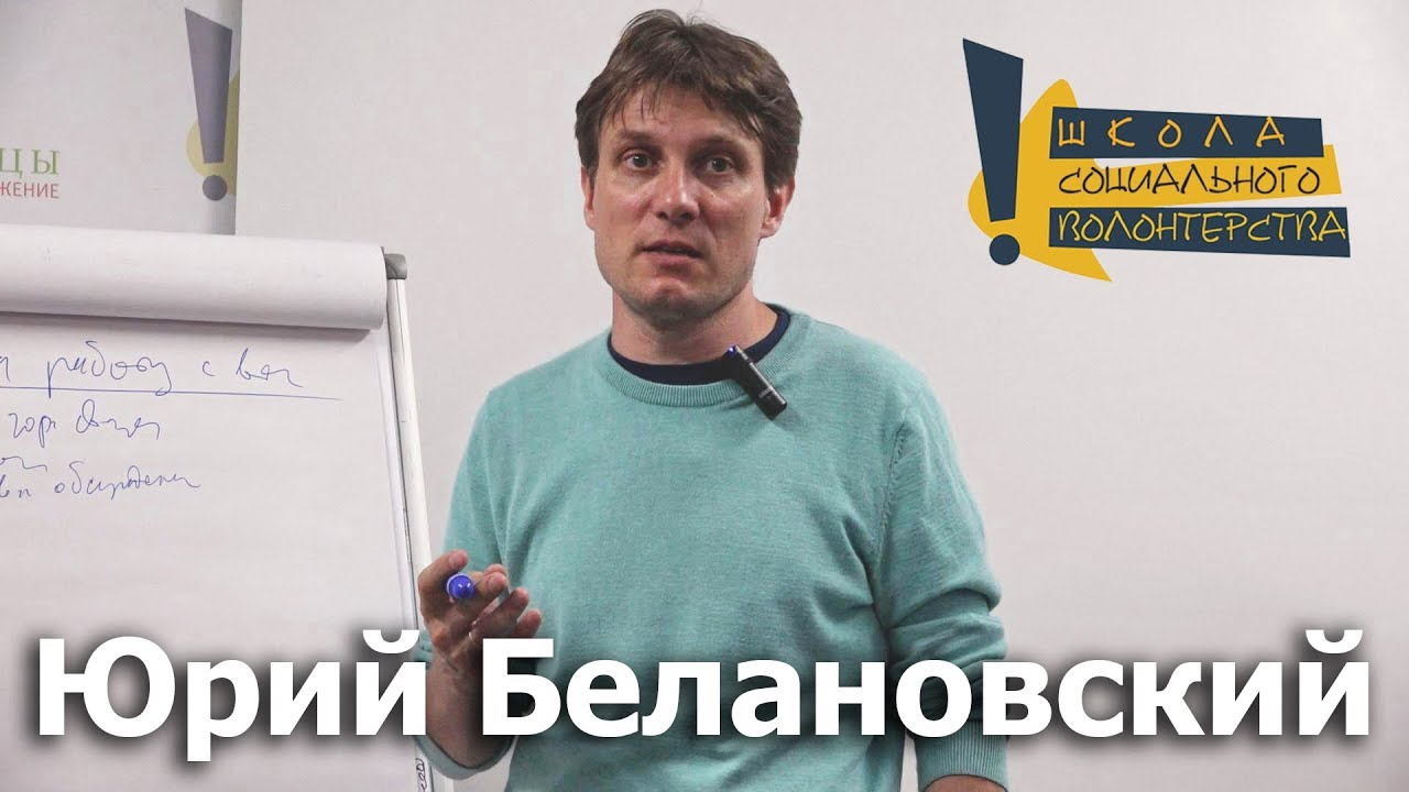 Юрий Белановский-Работа с подопечными в рамках волонтёрских программ адресной помощи