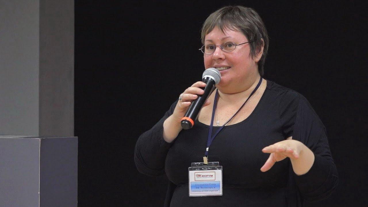 Елена Альшанская-Волонтёры в помощь детям сиротам
