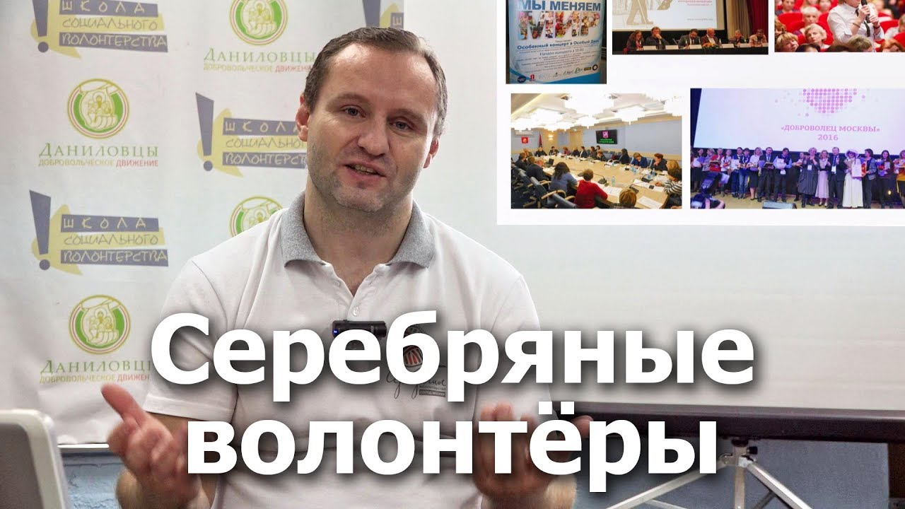 Владимир Хромов-Волонтёры серебряного возраста-Опыт проекта «Волонтёры Москвы 55+»