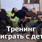 Екатерина Кокорина-Игры для маленьких, не очень маленьких и особых детей. Тренинг для волонтёров