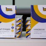 """Презентация новой книги даниловцев """"Стандарт социального волонтерства"""""""