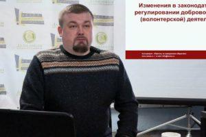 Василий Романец-Законодательное регулирование волонтёрства. Как жить и работать с 2019 года?