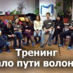 Тренинг-Начало пути волонтёра: ожидания и реальность. Лидия Алексеевская и Марина Модестова
