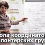 Школа волонтёрских координаторов-Границы ответственности волонтёра. Лидия Алексеевская