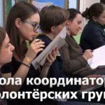 Школа волонтёрских координаторов-Знакомство с аудиториями подопечных. Андрей Мещеринов