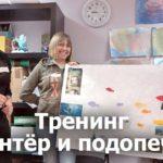 Тренинг-Волонтёр и подопечный: исполнение желаний. Лидия Алексеевская и Марина Модестова