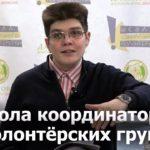 Школа волонтёрских координаторов-Формы работы с подопечными. Андрей Мещеринов