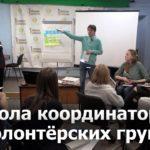 Школа волонтёрских координаторов-Логика процесса. Юрий Белановский и Лидия Алексеевская