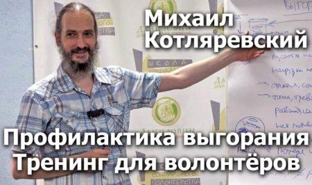 Михаил Котляревский-Выгорание: профилактика и борьба. Тренинг для волонтёров