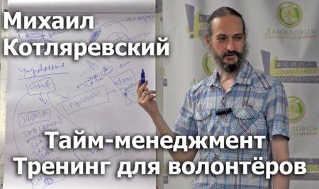 Михаил Котляревский-Тайм-менеджмент или эффективное управление временем. Тренинг для волонтёров