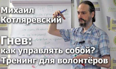 Михаил Котляревский – Гнев: как управлять собой? Тренинг для волонтёров